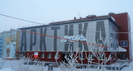 Кинодосуговый центр «Арктика»