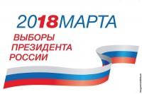 В Дудинке продолжается подготовка к выборам Президента России