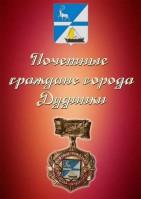 Почетные граждане города Дудинки: биобиблиографический справочник